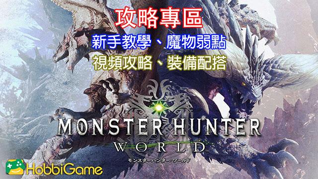 Monster Hunter World 魔物獵人世界攻略