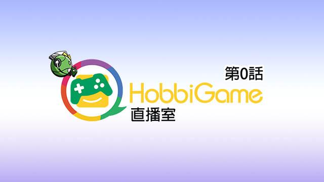 HobbiGame 直播室