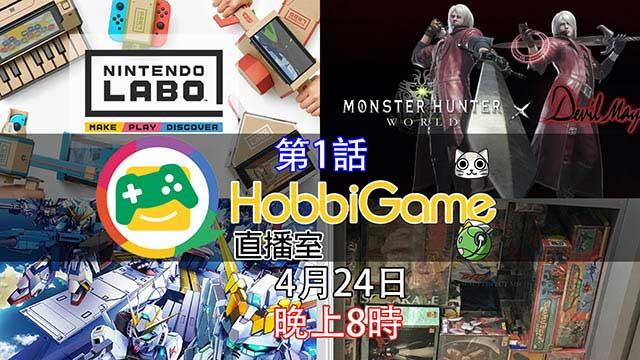 HobbiGame直播室