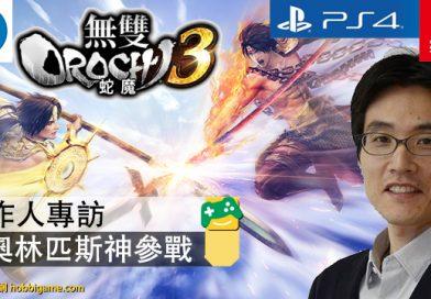 【專訪】《無雙OROCHI 3》製作人古澤P 世界觀‧人物總動員出擊