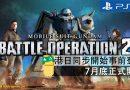 《機動戰士GUNDAM BATTLE OP 2》開始事前登錄