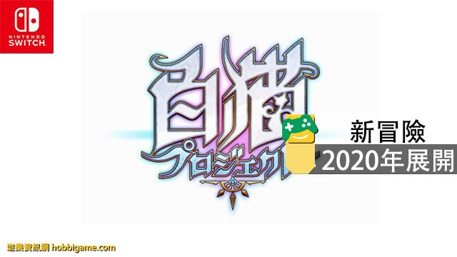 《白貓Project》於2020年登Nintendo Switch
