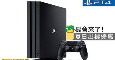 PlayStation 夏日出機優惠