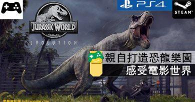 【評測】《侏羅紀世界:進化》值得一玩的模擬樂園