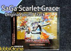 【遊戲音樂】《SaGa SCARLET GRACE》OST