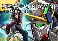 《機動戰士GUNDAM NT》新Teaser出爐