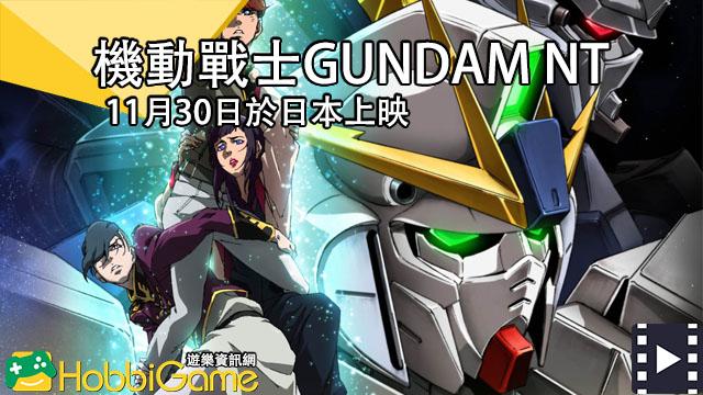 GUNDAM NT