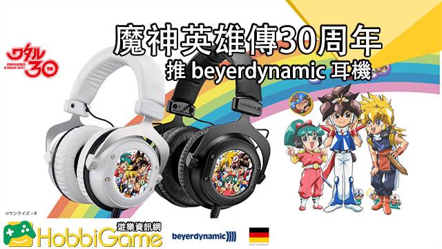 beyerdynamicxwataru