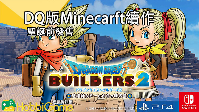 DRAGONQUEST BUILDERS 2
