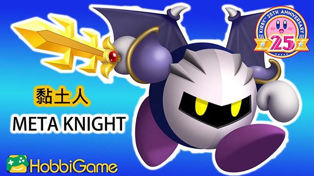 【玩具開箱】黏土人-星之卡比 Meta Knight