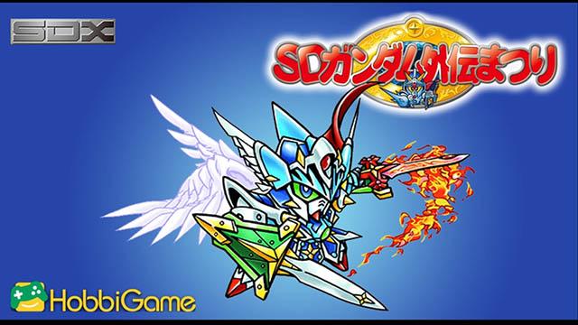【玩具開箱】SDX-新SD GUNDAM外傳 神聖騎士Wing