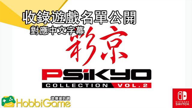 PSIKYO COLLECTION