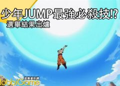 日本選出少年JUMP史上最強必殺技!
