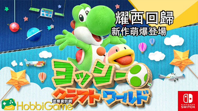 Yoshi Craft World
