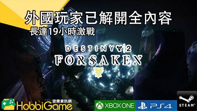 外國玩家全解《Destiny 2: Forsaken》新Raid Mode
