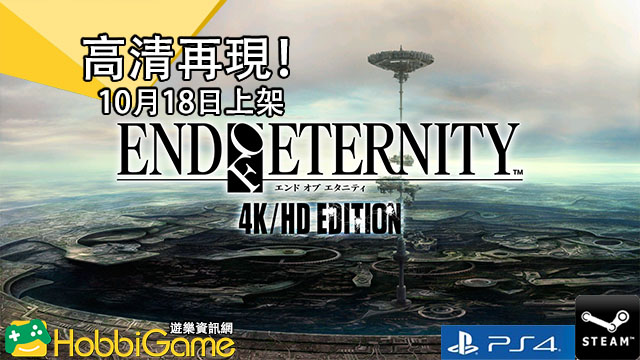 《END OF ETERNITY》HD REMASTER