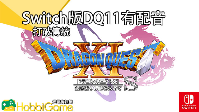 dragonquest11