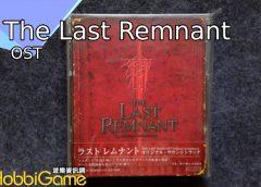 【遊戲音樂】《THE LAST REMNANT》Original SoundTrack