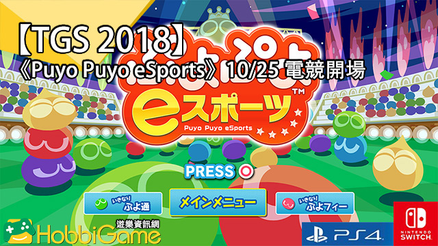 TGS2018, PS4, Nintendo Switch, Puyo Puyo eSports, ぷよぷよ eスポーツ,