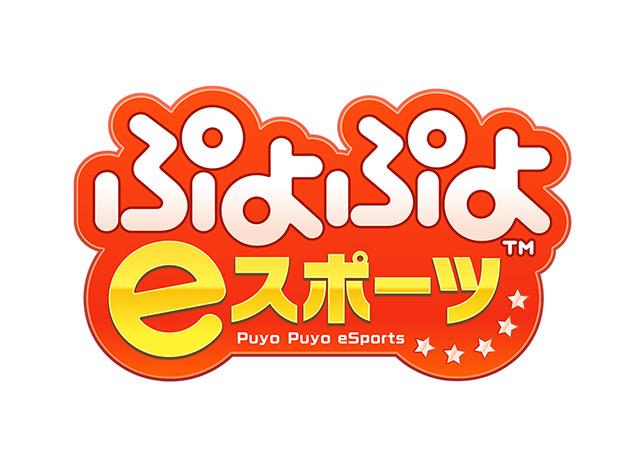 TGS 2018, PS4, Nintendo Switch, Puyo Puyo eSports, ぷよぷよ eスポーツ,
