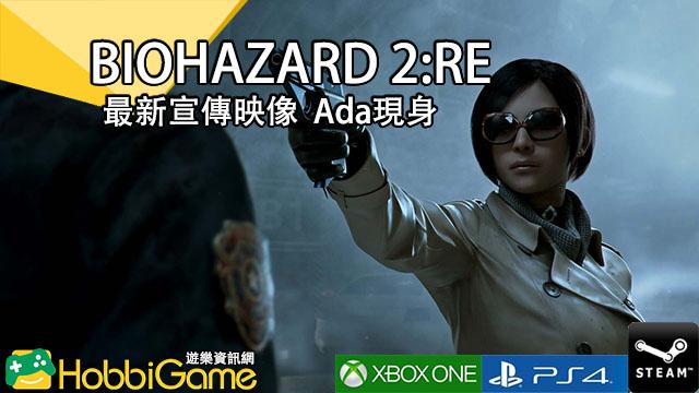biohazard2re