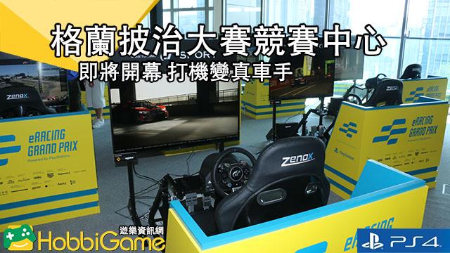 香港電競格蘭披治大賽競賽中心