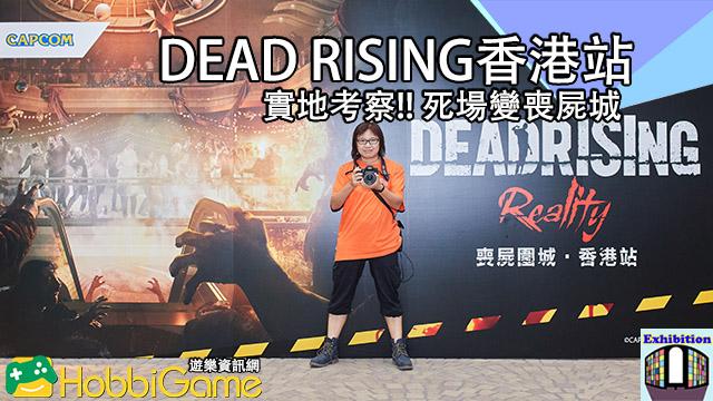 DEAD RISING 香港站