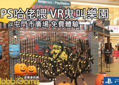 PlayStation萬聖節呈獻 「VR鬼叫」樂園 星期五開幕