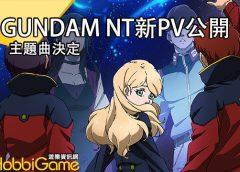 《機動戰士高達NT》最新PV!主題曲由「LiSA」演唱