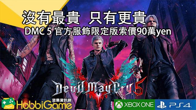 挑戰FANS低線!《DMC 5》推價值90萬日圓限定版