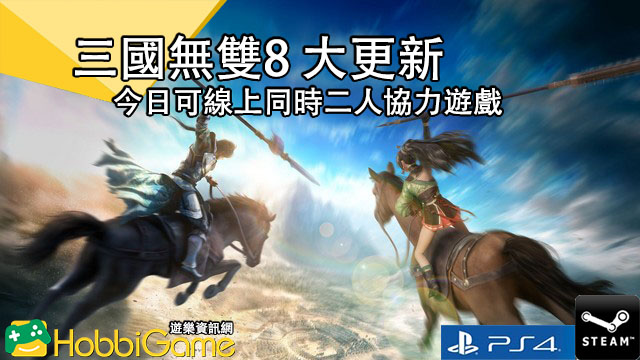 《真三國無雙8》今日大更新!可以二人同時遊戲!