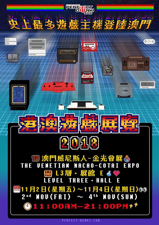 港澳遊戲展覽2018