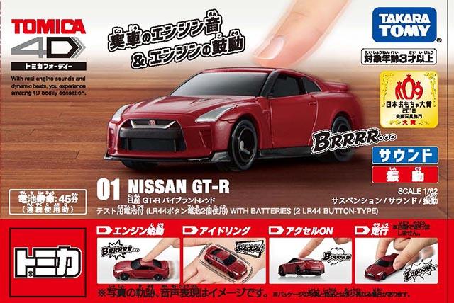 日產GT-R 紅色 (Vibrant Red)