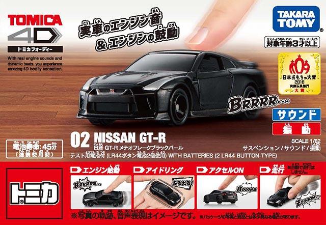 日產GT-R黑色 (Meteor Flake Black Pearl)