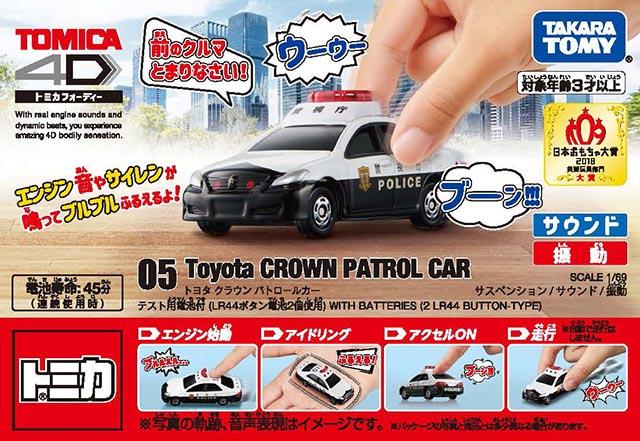 豐田皇冠日本警車
