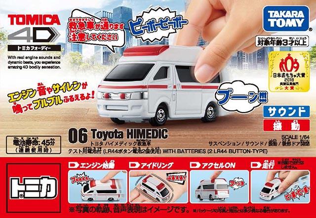 豐田Hi Medic救護車
