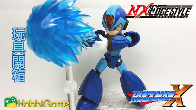 【玩具開箱】NXedge Style-ROCKMAN X