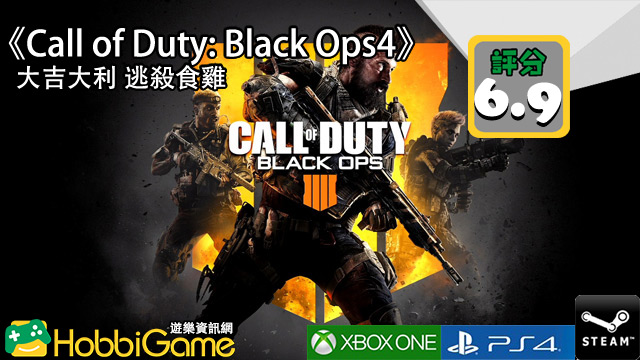 《Call of Duty: Black Ops4》大吉大利 逃殺食雞