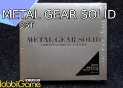 【遊戲音樂】《Metal Gear Solid》OST