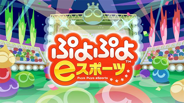 Puyo Puyo e-sport