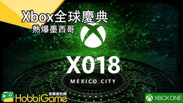 Xbox全球慶典 X018 熱爆墨西哥 多款遊戲情報公開
