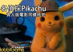 《名偵探Pikachu》真人版電影 第1條Trailer公開