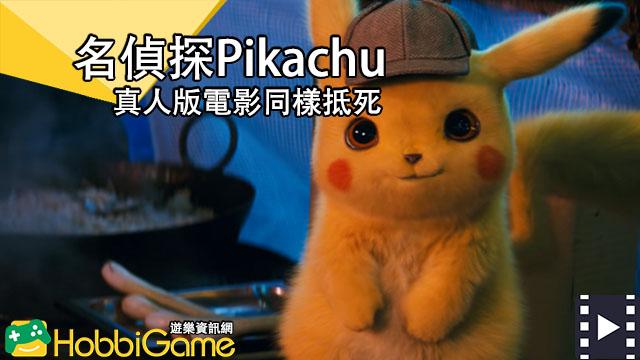 名偵探Pikachu