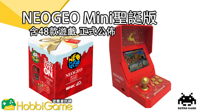 聖誕版NEOGEO Mini即將接受預訂