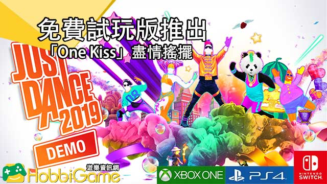 Just Dance 舞力全開 2019
