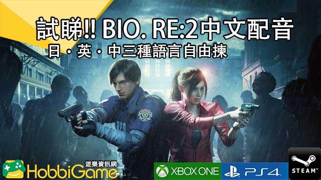 biohazardre2