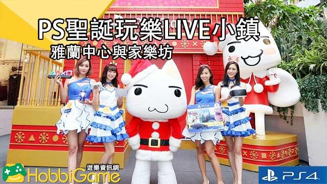 PlayStation 聖誕玩樂LIVE小鎮