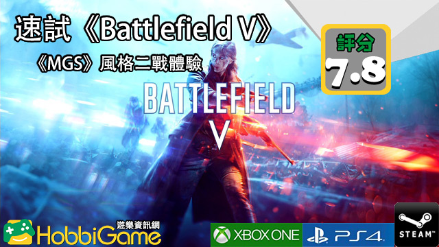 Battlefield V, PS4, XB1, PC,