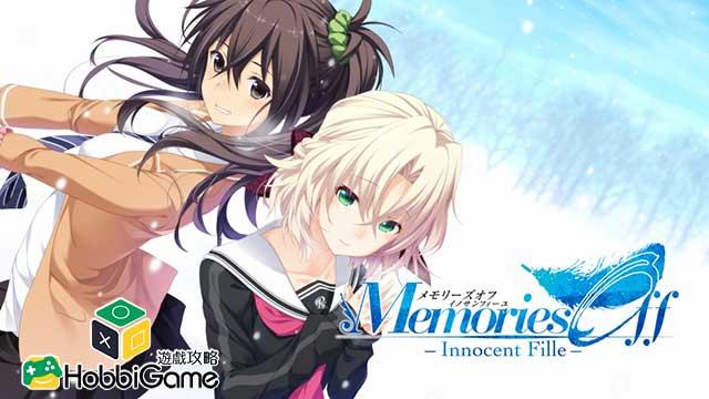Memories off-Innocent File-攻略