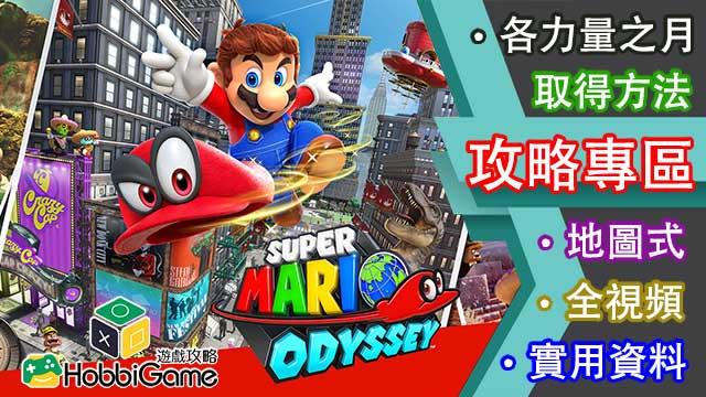 Super Mario Odyssey攻略